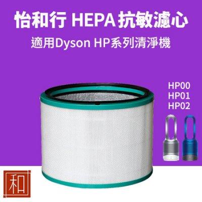 【怡和行】Dyson空氣清淨機副廠濾心 適用HP系列