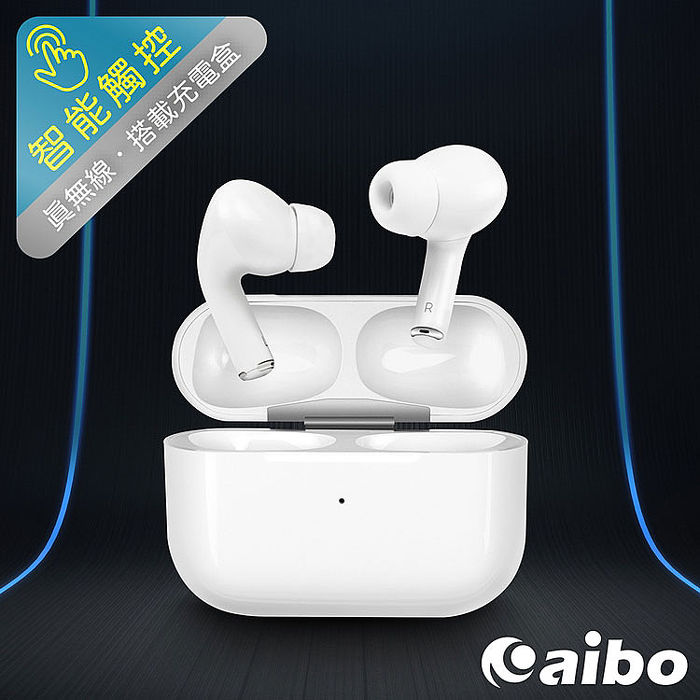 【aibo】BTDB 真無線 智能觸控藍牙耳機 (NCC認證) 活動
