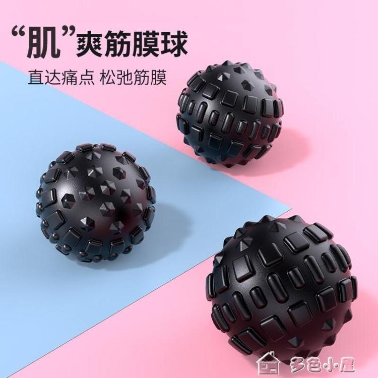 按摩球按摩球足底筋膜球肌肉放鬆斜方肌消除花生球健身手握球清倉特價