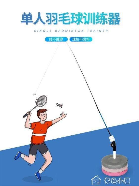 單人羽毛球訓練器一個人的高遠同款自動打反回旋彈陪練習神器