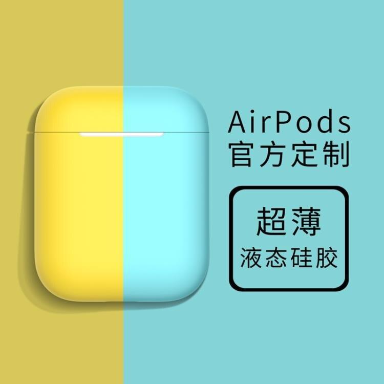 耳機套 AirPods保護套液態硅膠蘋果新airpod2代無線藍芽耳機套透明防塵軟殼aripods超薄