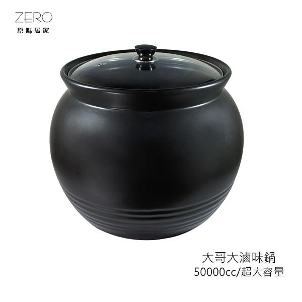 超大號50公升 滷味鍋 耐高溫 台灣製造陶鍋 陶土鍋 燉鍋 燉滷鍋 魯鍋 陶鍋 燉鍋 砂鍋 (含蓋整組)