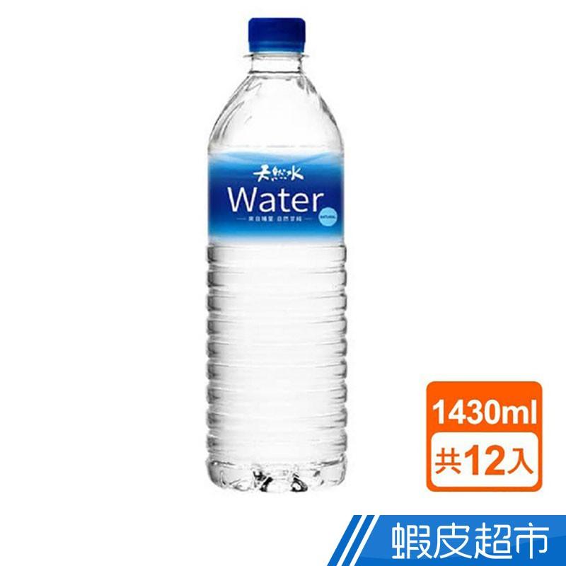 味全 天然水 1430ml(12入/箱) 宅配免搬 疫情必備 解渴 味全 飲用水現貨