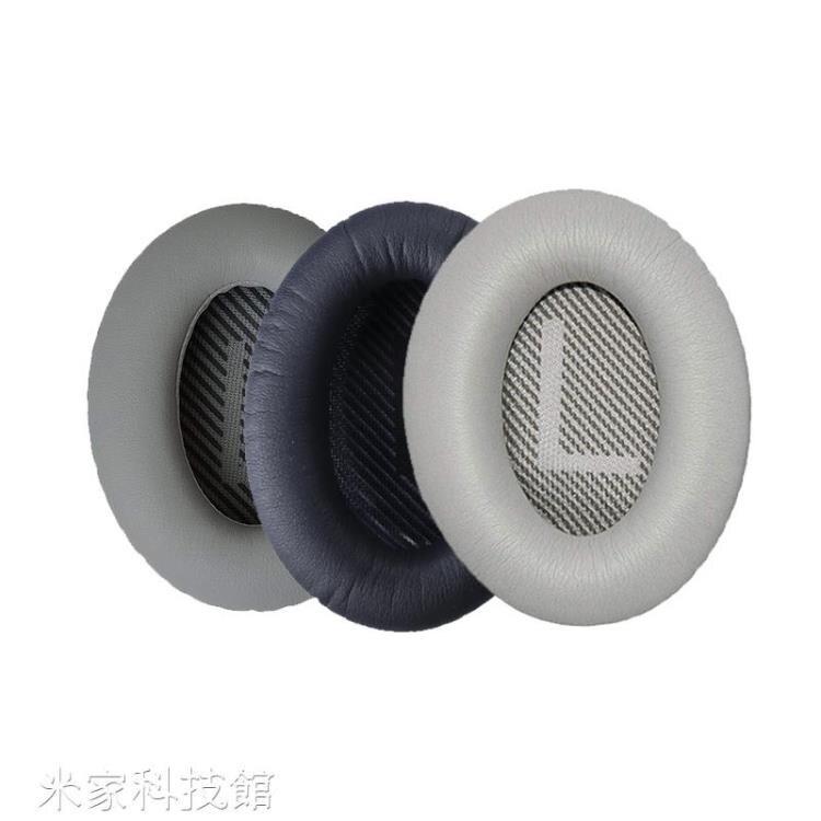 【快速出貨】耳機套 C35耳機套C35II海綿套C35一代二代降噪耳機耳套耳罩 創時代 雙11購物節