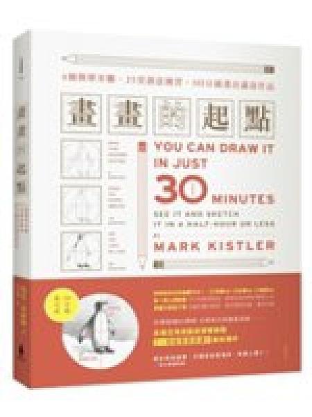 二手書《畫畫的起點:4個簡單步驟,25堂創意練習,30分鐘畫出滿意作品!》 R2Y 9789863594963