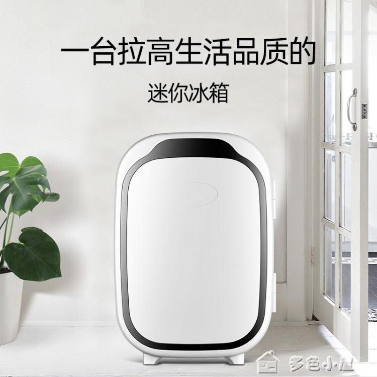 車載冰箱車載冰箱迷你小型宿舍用單人租房mini微型母乳面膜冷藏箱車家兩用
