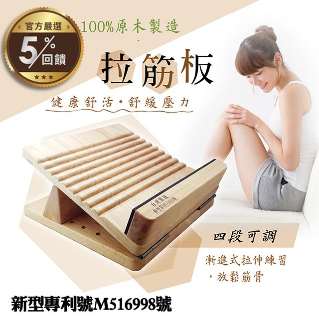 台灣專利四段式實木專利拉筋板1入/盒 【LINE 官方嚴選】