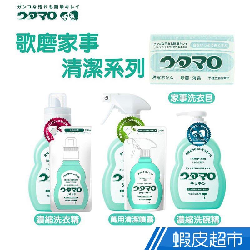 日本 東邦 歌磨 萬用家事洗衣皂 133g 胺基酸洗衣精 400ml 蝦皮24h 現貨
