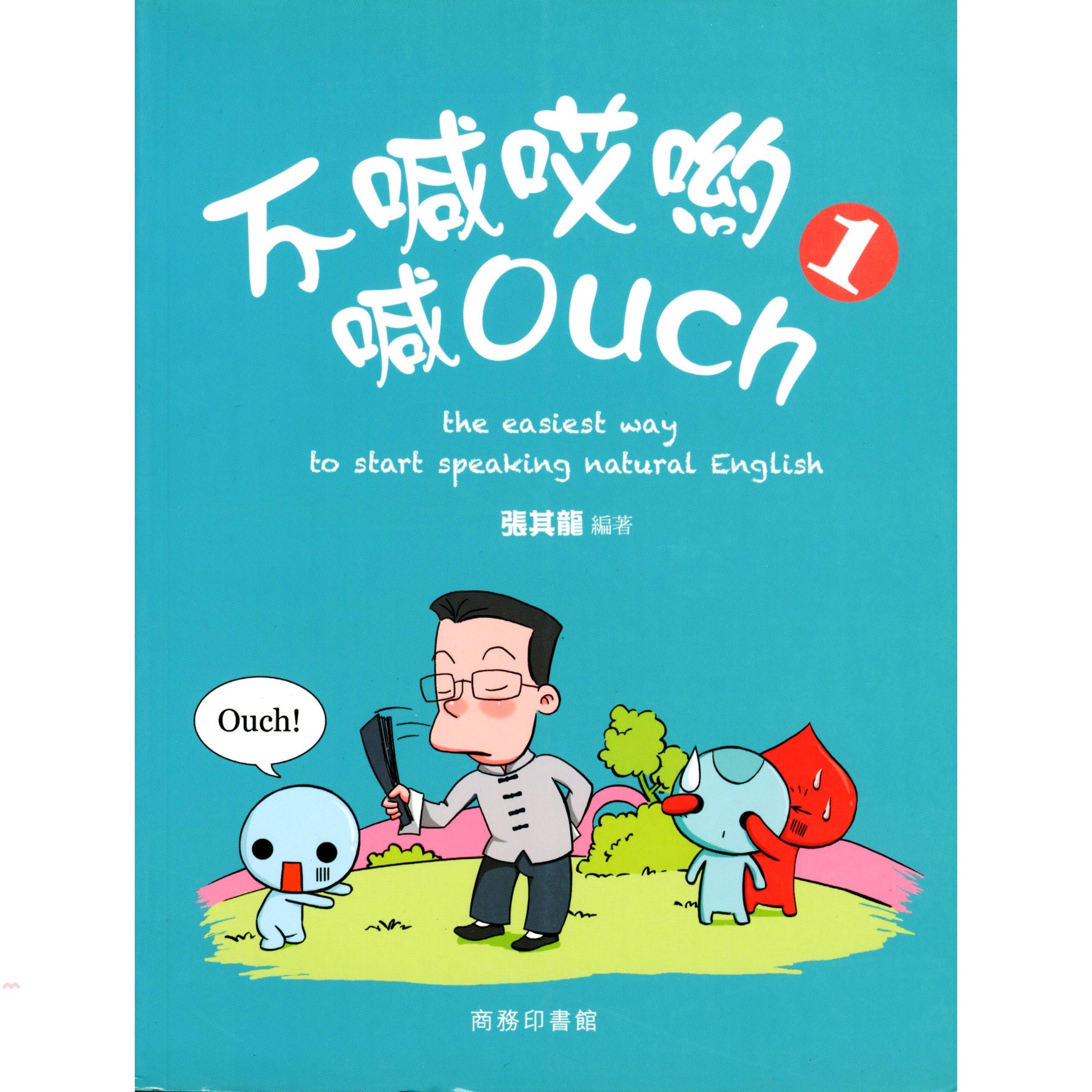《香港商務印書館》不喊哎喲喊 Ouch 1[79折]