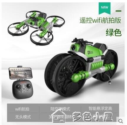 空拍機陸空兩用手勢感應飛行器遙控飛機兒童玩具無人機航拍器小學生小型
