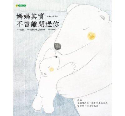 繪本館~大穎文化~媽媽其實不曾離開過你(北極熊媽媽與小北極熊之間愛的連結,令人動容!)