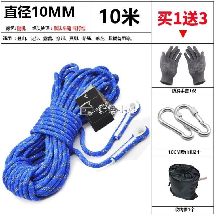 登山繩戶外攀巖繩救生繩救援繩攀登裝備繩子耐磨繩索