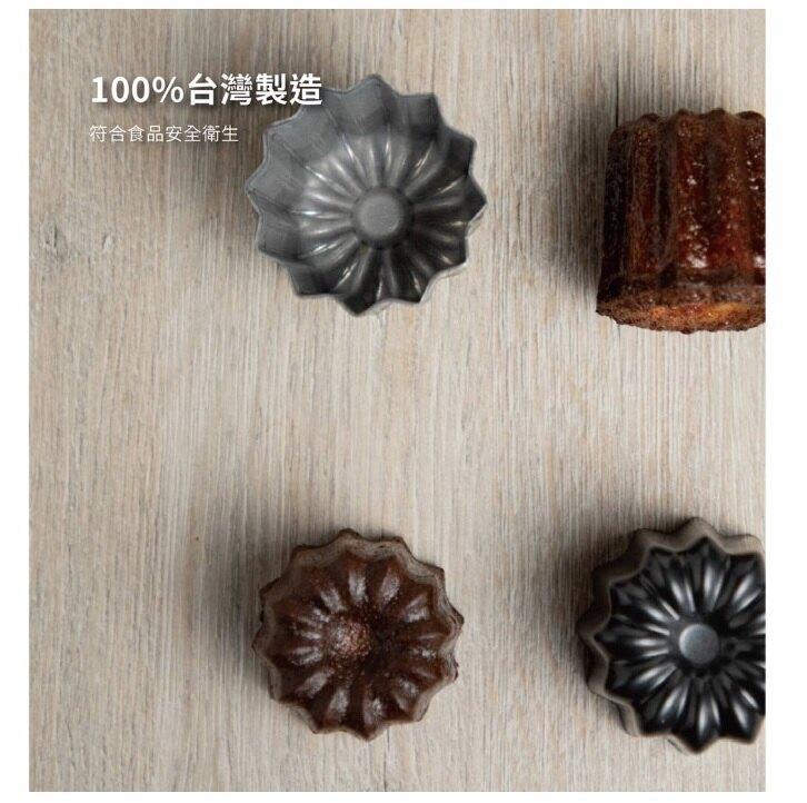 【嚴選SHOP】【T206017】台灣製 三能 可麗露不沾模 可麗露模蛋糕模 可麗露模 卡娜蕾鍍鋁模 可麗露烤模不沾模具