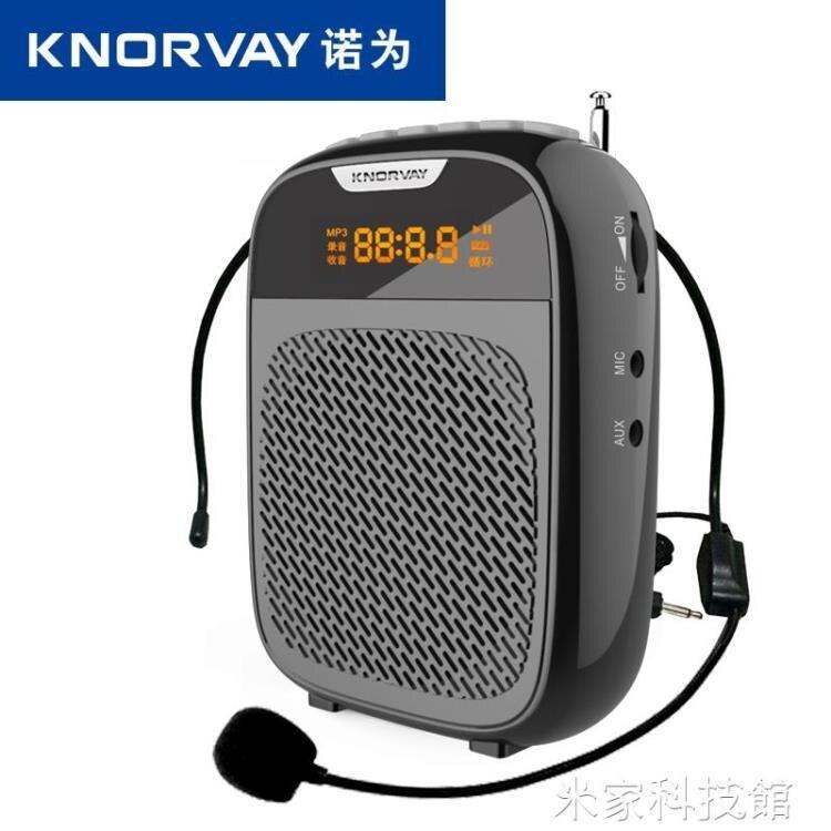 【快速出貨】KNORVAY/諾為S328小蜜蜂擴音器教師專用導游腰掛擴音器喇叭創時代3C 交換禮物 送禮