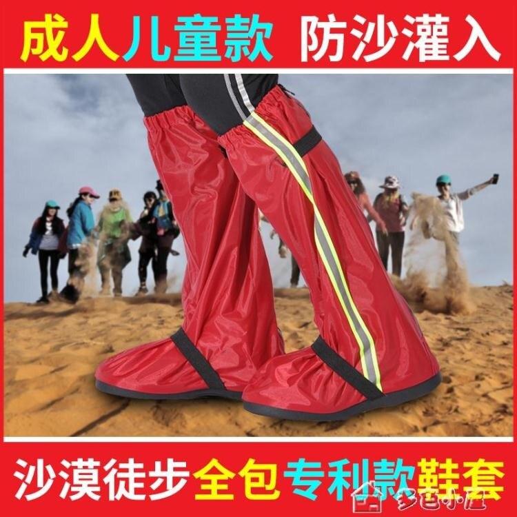 雪套戶外雪套鞋套防淋雨防沙沙漠徒步腳套高筒登山男女兒童透氣腿