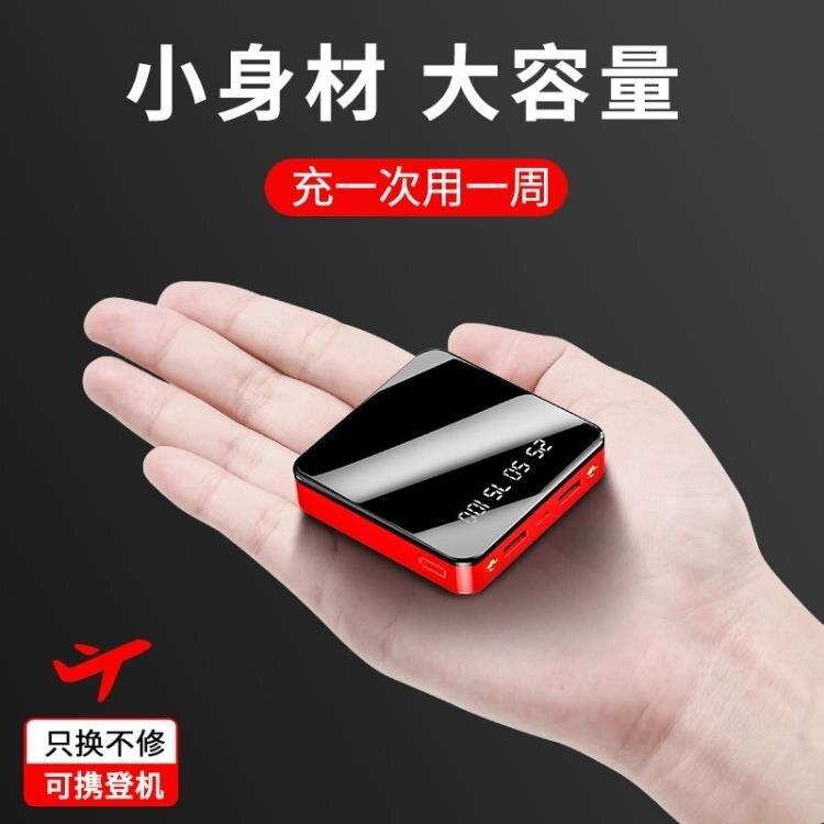行動電源 快充迷你大容量20000毫安充電寶蘋果VIVOPPO手機通用學生移動電源