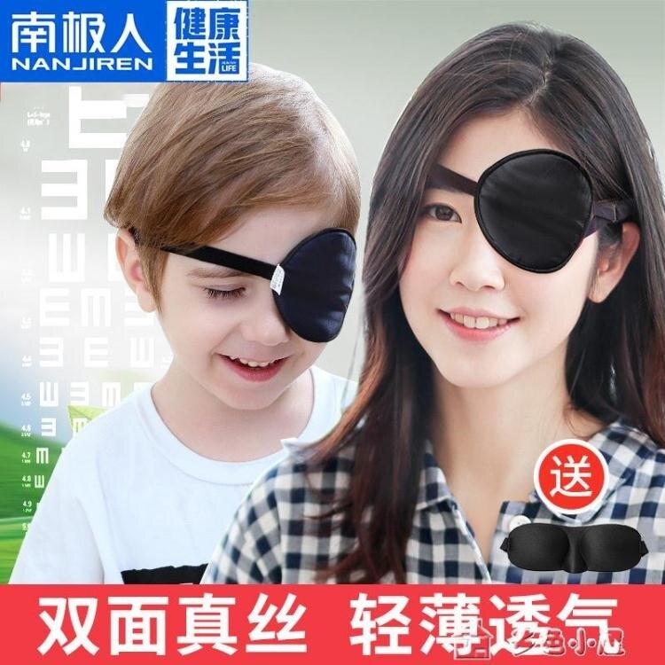 南極人獨眼罩套矯正鏡面罩兒童全遮蓋成人男女單眼罩