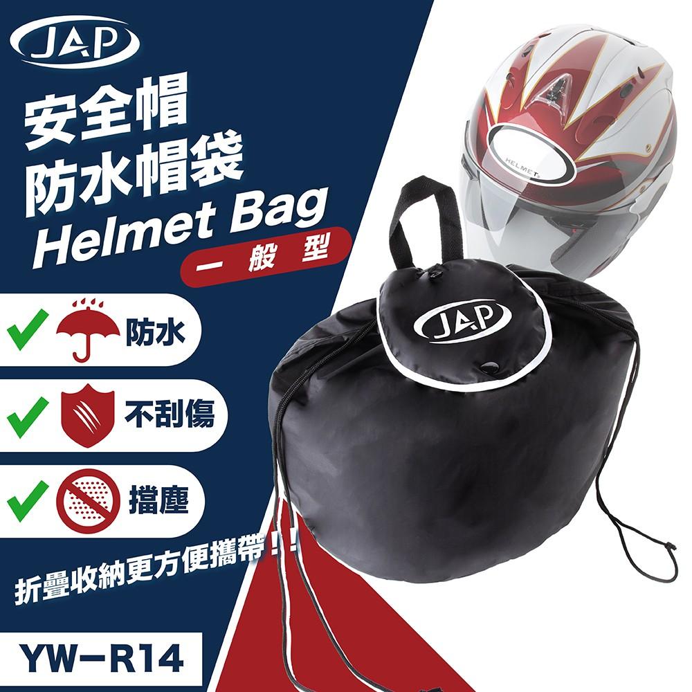 JAP YW-R14 防水安全帽袋 中款 半罩尺寸 安全帽袋 收納袋 防水帽套 防水袋