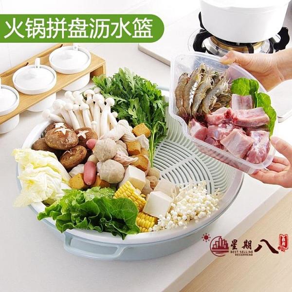 洗菜盆 火鍋拼盤瀝水籃家用雙層洗菜籃子廚房分格蔬菜洗菜盆水果盤 VK4355