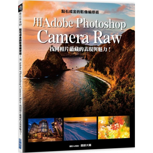 點石成金的影像編修術:用Adobe Photoshop Camera Raw找回相片另外90%的表現力!【城邦讀書花園】