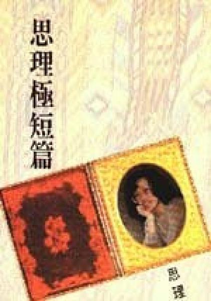 二手書博民逛書店 《思理極短篇》 R2Y ISBN:9576391032│思理