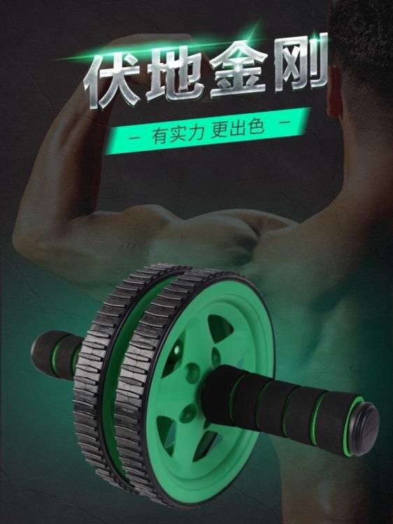 健腹輪 健腹輪男女鍛煉腹肌初學者收腹部辦公室健身器材家用滾輪滑輪