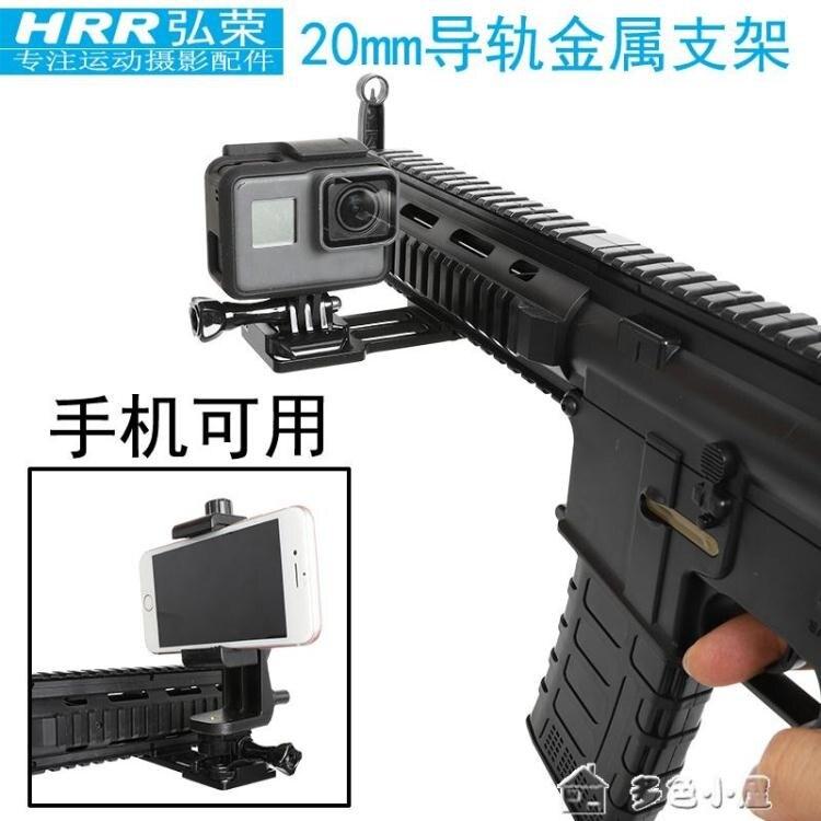 適用gopro配件手機水彈槍固定支架山狗運動相機20mm皮軌魚骨夾具