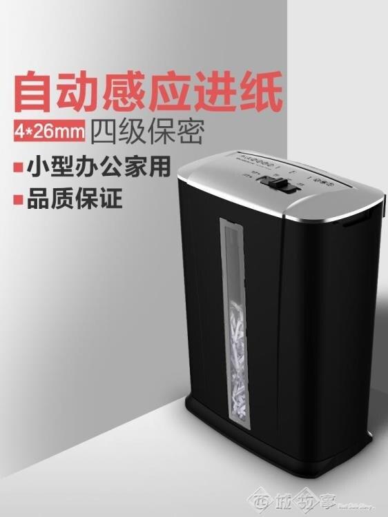 天文碎紙機電動低噪音9003迷你辦公家用小型文件保密段狀粉碎機