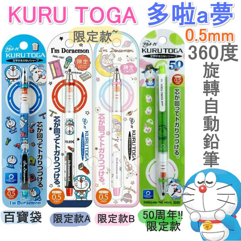 【京之物語】日本UNI三麗鷗KURU TOGA多啦a夢360度旋轉自動鉛筆0.5mm(50周年限定款) 現貨