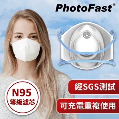 PhotoFast 口罩型智慧行動空氣清淨機 AM-9500 贈專用濾芯片90入