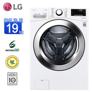 LG樂金19公斤滾筒洗衣機(蒸洗脫)WD-S19VBW~含基本安裝