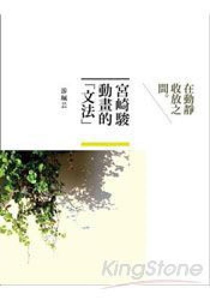 宮崎駿動畫的「文法」 在動靜收放之間