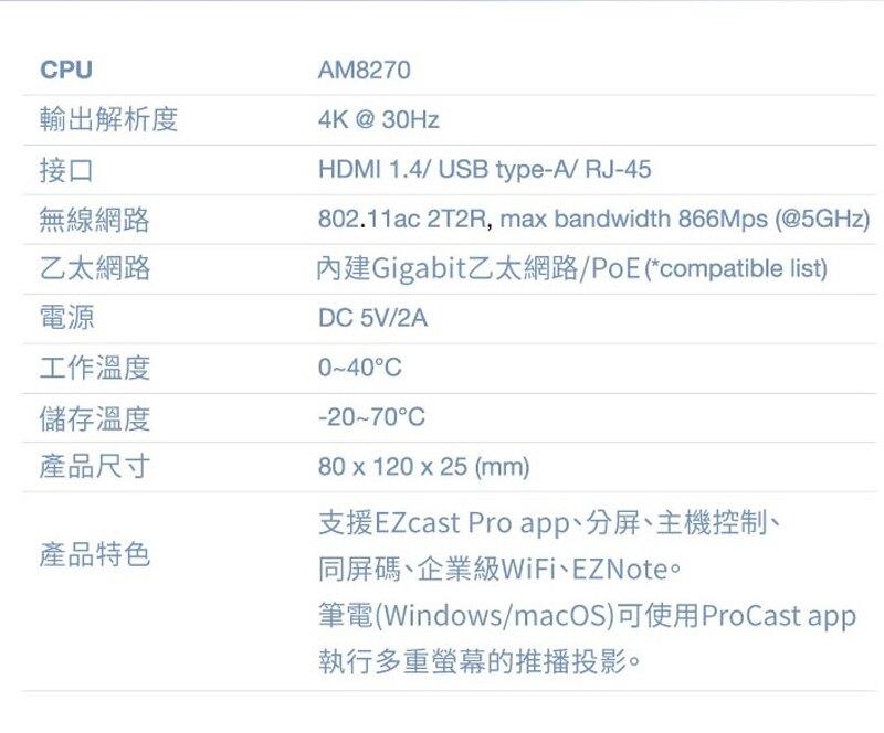 [9玉山網] EZCast Pro BOX II 4K專業版投影簡報器