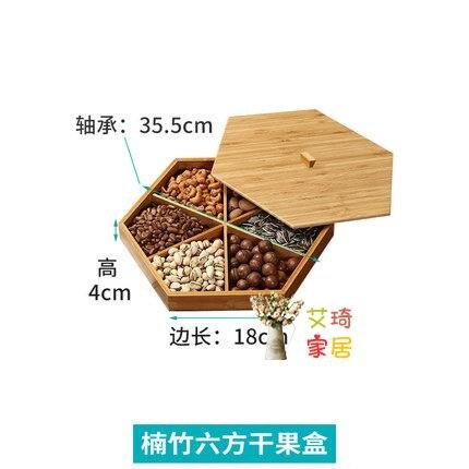 幹果盤 幹果盒分格帶蓋客廳家用幹果盤堅果盤創意瓜子零食糖果盒收納