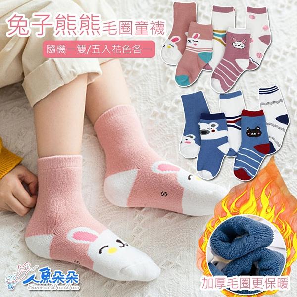 小兔毛圈 熊熊毛圈 單入不挑色 加厚加絨中筒襪 加厚刷絨襪 加厚 毛圈 米荻創意精品館