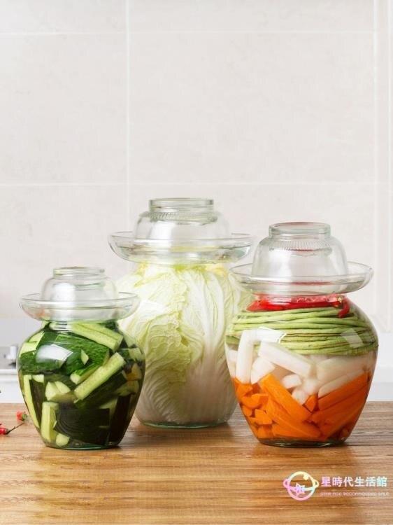 收納罐 居家家 透明玻璃泡菜壇子廚房加厚腌制罐 家用腌菜壇咸菜缸密封罐