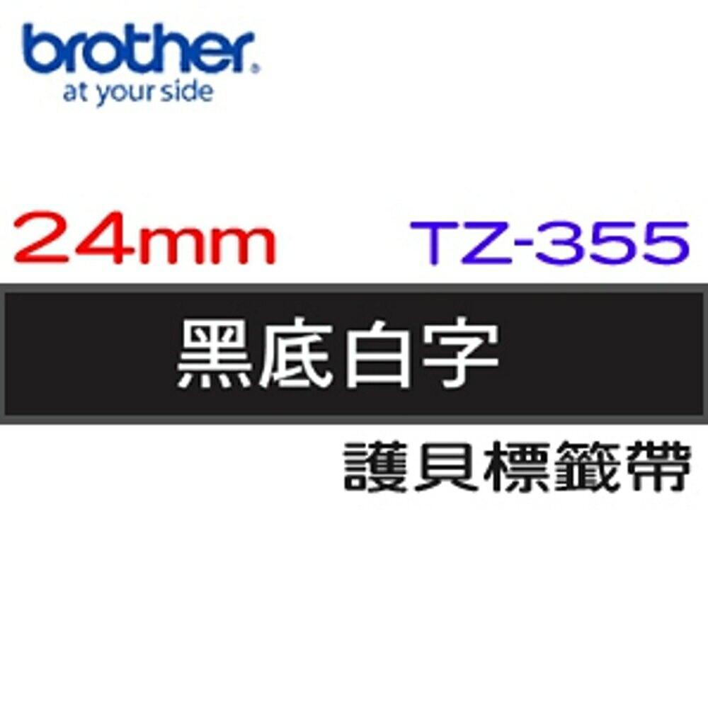 BROTHER 護貝標籤帶 24mm 黑底白字 TZ-355