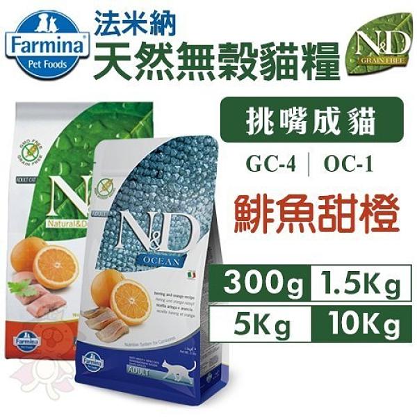 *WANG*法米納天然無穀糧 挑嘴成貓-鯡魚甜橙5Kg【GC-4│OC-1】