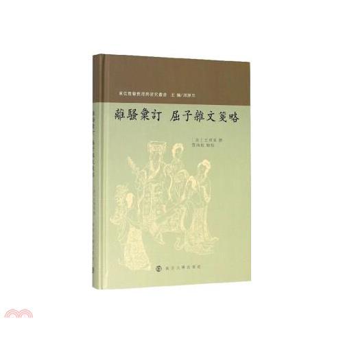 《南京大學出版社》離騷匯訂:屈子雜文箋略(簡體書)(精裝)[75折]