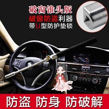 方向盤鎖 汽車鎖防盜鎖 汽車方向盤鎖鎖具 小車車把鎖車頭鎖