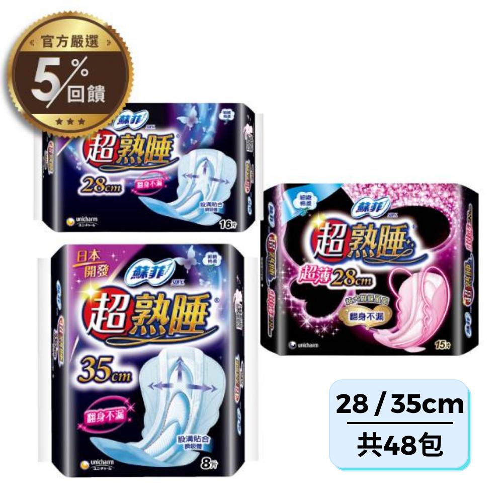 【蘇菲】超熟睡(超薄細緻綿柔/細緻棉柔)衛生棉48包 任選【LINE 官方嚴選】