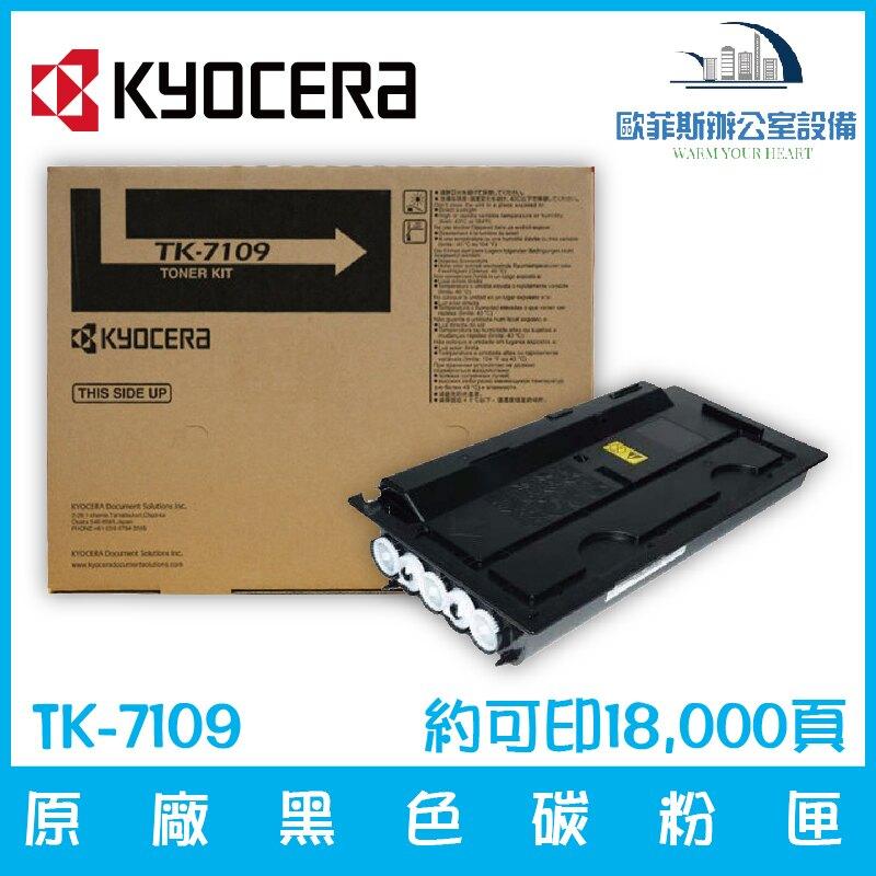 京瓷美達 Kyocera TK-7109 原廠黑色碳粉匣 約可印18,000頁 適用TASKalfa 3010i