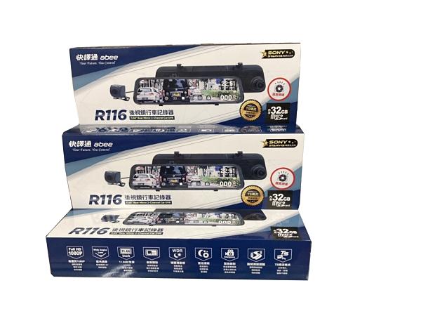 ABEE R116【送256G/附32G】前後雙錄電子/後視鏡/行車記錄器/區間測速/雙STARVIS