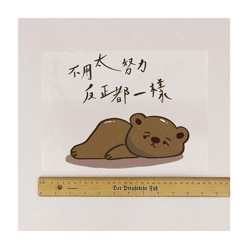 布用極地厭世懶熊燙印貼 布貼 手帳 拚布貼紙