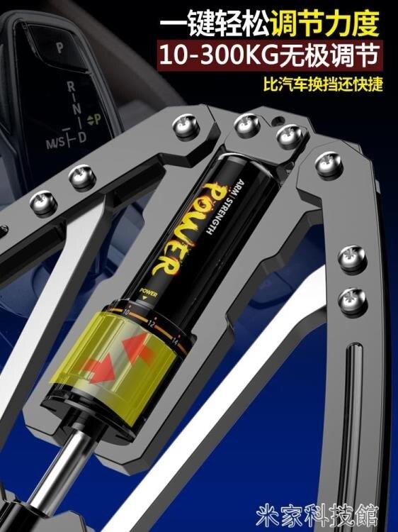 【快速出貨】臂力器 液壓臂力器可調節男家用多功能臂力棒握力器訓練胸肌鍛煉手臂健身 創時代 雙12購物節