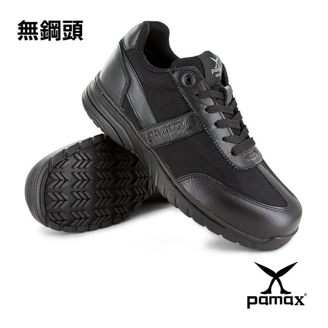 PAMAX 帕瑪斯-運動休閒風【頂級專利氣墊機能止滑機能鞋】全雙PU抗菌專利氣墊、無鋼頭-PPS13501
