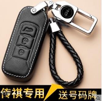 車鑰匙包 2020款廣汽傳祺GS4鑰匙套GS8 GS5 GA3SGA6汽車gs7GM8包扣殼gs3gm6