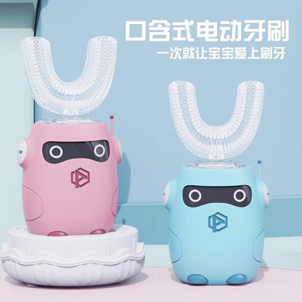 趣者兒童充電式電動牙刷U形自動寶寶2-16歲小孩牙刷刷牙神器U型 夢幻小鎮
