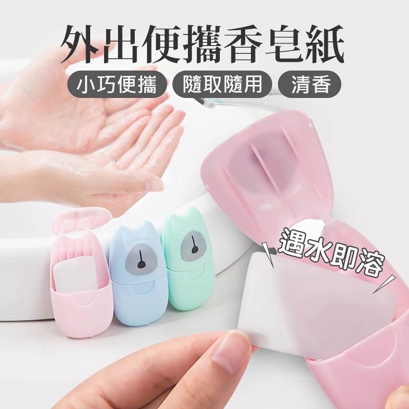 joeki外出便攜香皂紙 迷你香皂片 肥皂紙 可攜式香皂片 洗手紙 肥皂片 香皂紙h0303