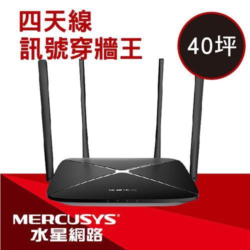 MERCUSYS(水星) AC1200 無線雙頻 Gigabit 路由器 AC12G